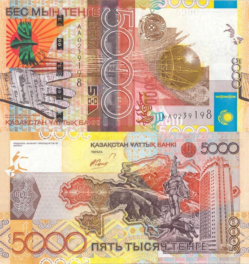 5000 тенге