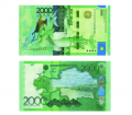 Банкнота номиналом 2000 тенге