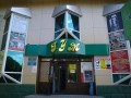 Талдыкорган ГУМ N86-24072010123