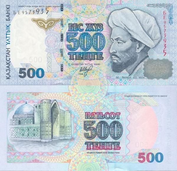 500 тенге образца 1999 года